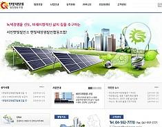 한빛태양광발전협동조합